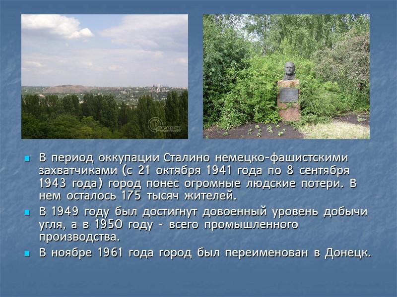 В отличие от многих больших городов, рождение которых определялось выгодами транспортно-географического положения, Донецк возник