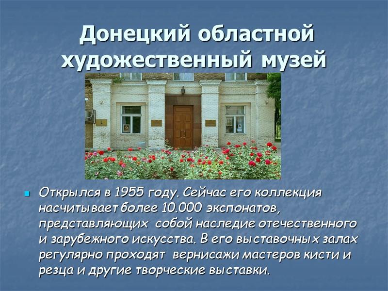 В апреле 1978 года численность населения превысила миллионный рубеж и Донецк присоединился к городам
