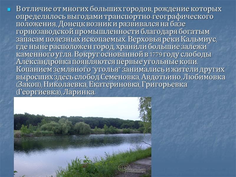 КУЛЬТУРА В городе Донецке создана широкая сеть учреждений культуры - всего их насчитывается 8330.