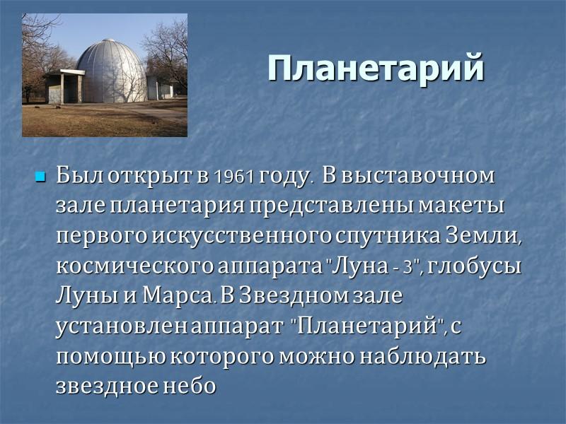 Круглодично функционирует Центральный парк культуры и отдыха им. Щербакова и его филиалы - парк