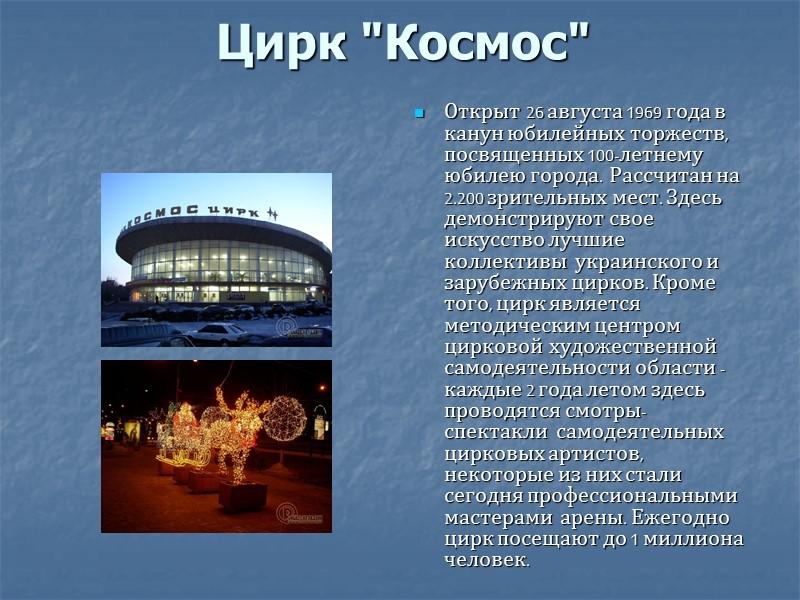 - одно из крупнейших культурных учреждений города и области