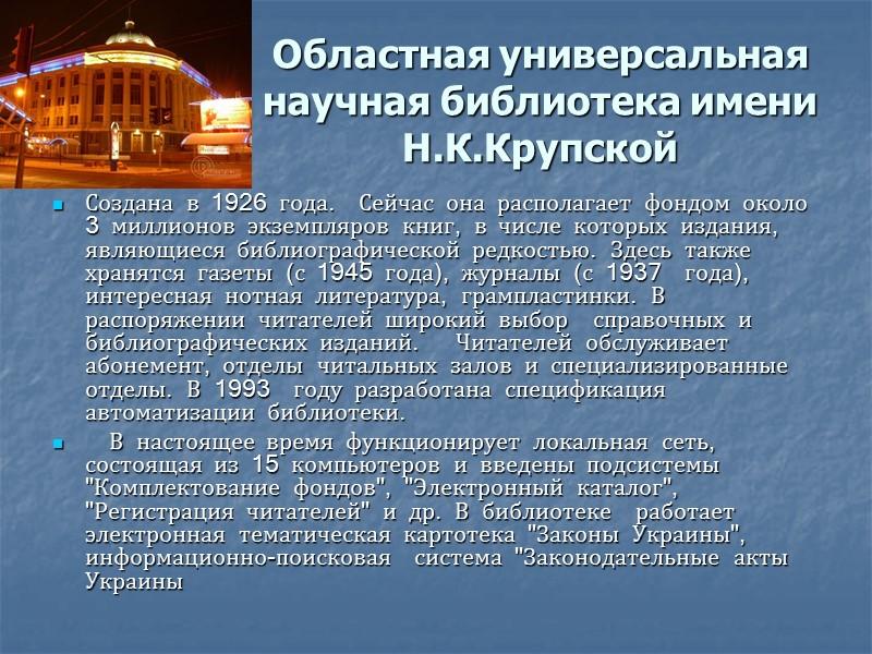 1 сентября 1932 года первый оперный сезон в городе открылся оперой А.Бородина
