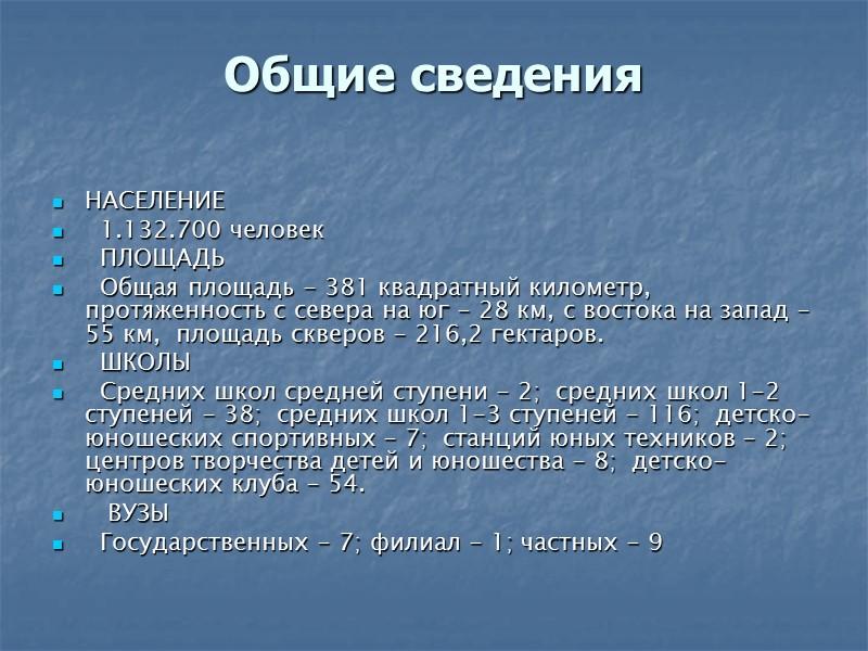 Донецкий областной музыкально-драматический театр им. Артема   Театр создавался в городе артистами труппы