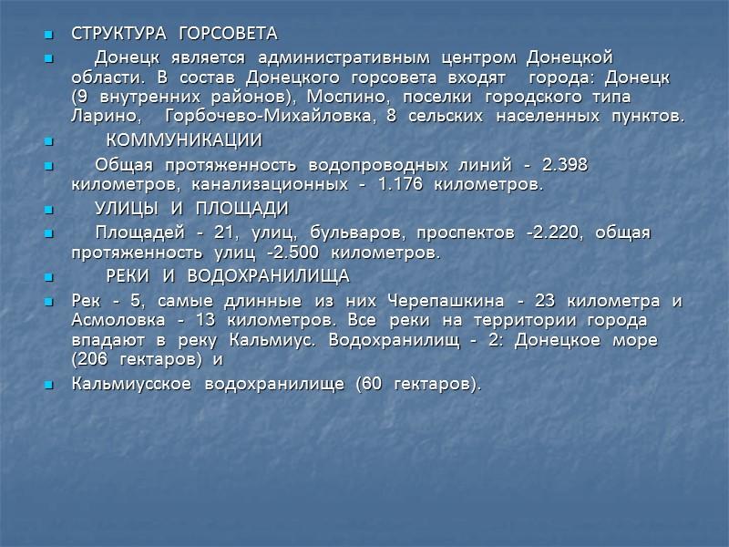 Донецкая областная филармония  Была создана в 1931 году. В 1957 году в ее