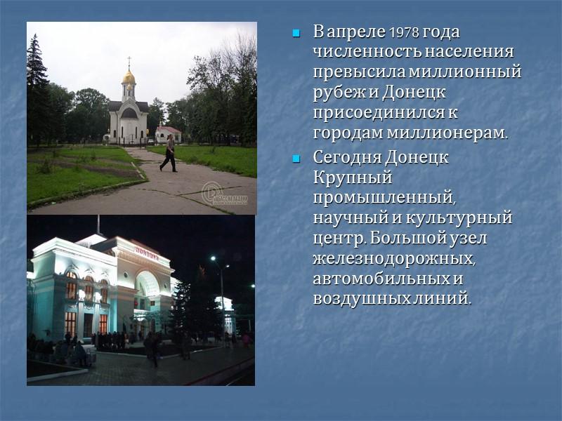 Русский инженер А.Мевиус в 1866 году обосновал целесообразность постройки железоделательного завода на правом берегу