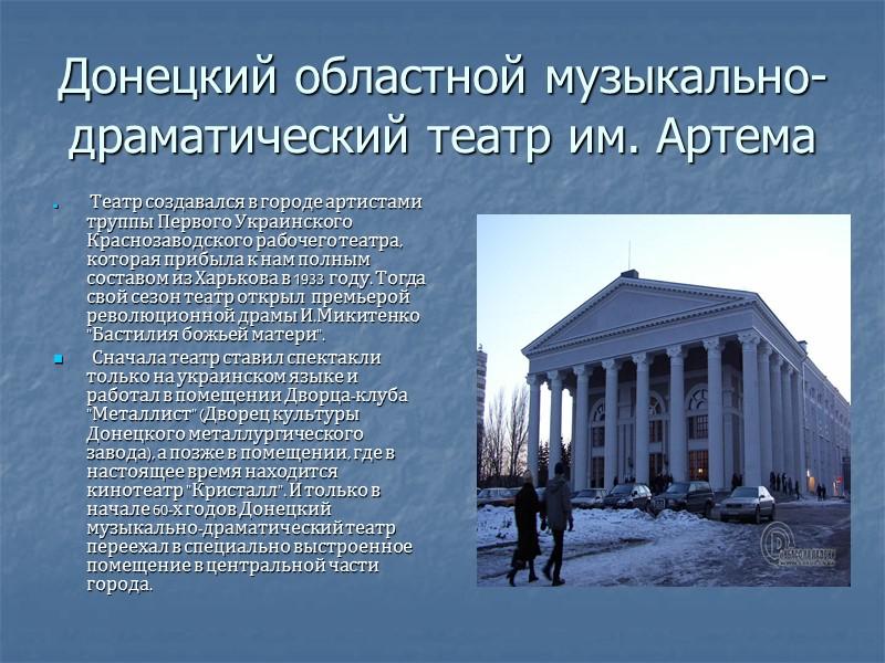 В 1924 году Юзовка была переименована в Сталино. Число жителей достигло почти довоенной цифры