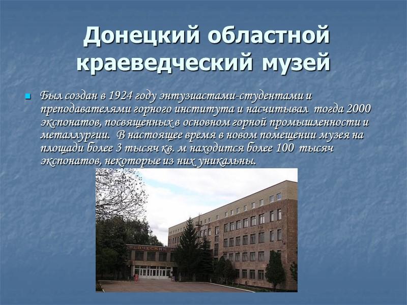 В период оккупации Сталино немецко-фашистскими захватчиками (с 21 октября 1941 года по 8 сентября