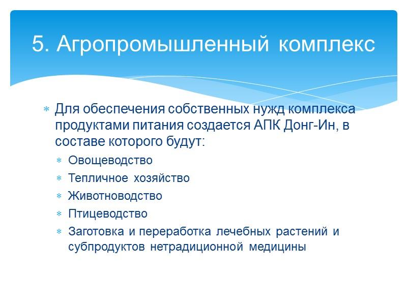 Для рекреации больных создается центр в одном из благоприятных районов Тверской области. В центре