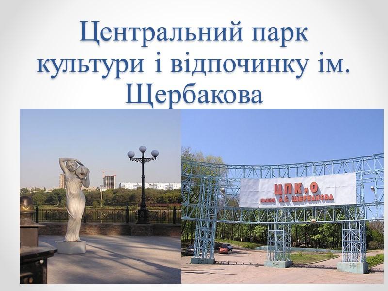 Центральний парк культури і відпочинку ім. Щербакова