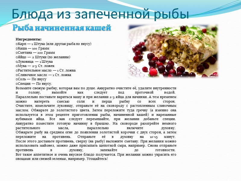 Кулинарное использование рыбных полуфабрикатов