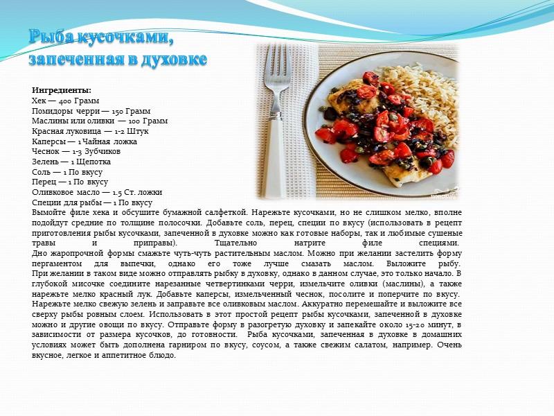 Осетрина в томате Ингредиенты: осетрина — 1.2 Килограмма соль — 20 Грамм соль —