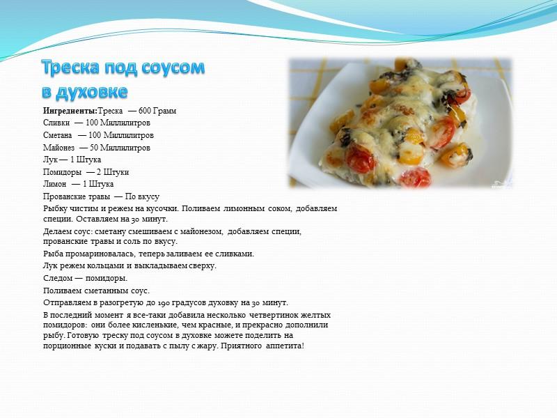 Блюда из припущенной рыбы Рыба, припущенная по-русски  Ингредиенты: