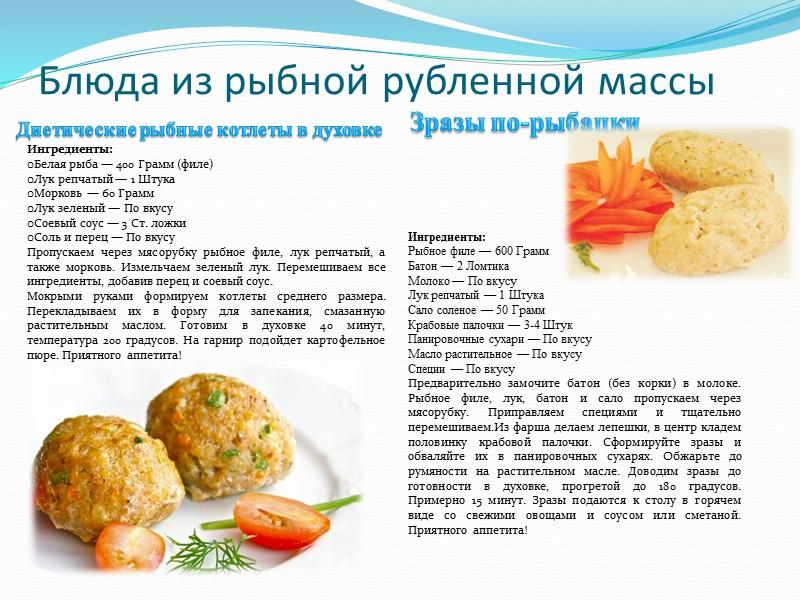 Припущенная рыба с овощами  Ингредиенты: Рыба - 300 г Лук - 1 шт.