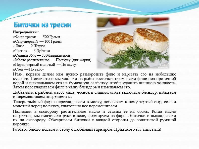 Блюда из тушеной рыбы Минтай под соусом Пангасиус с овощами  Ингредиенты: Минтай —