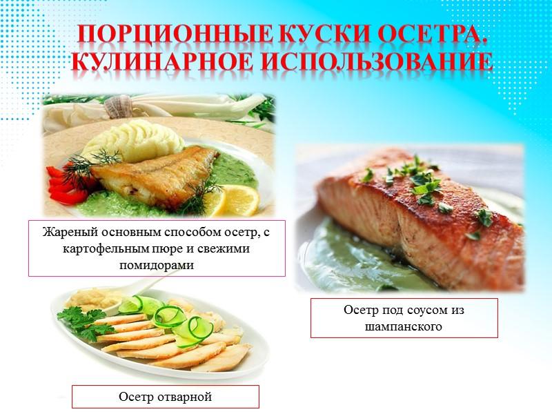 Ветеринарно-санитарная экспертиза свежей рыбы Свежая рыба должна отвечать следующим требованиям безопасности. Рыба не должна