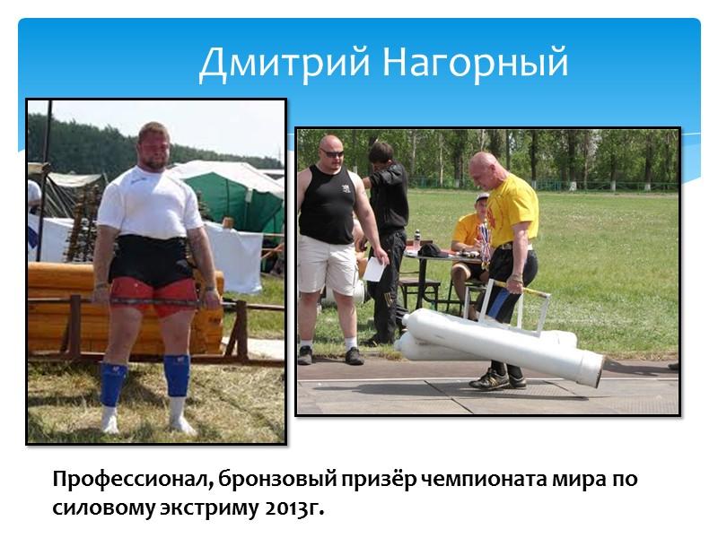 Анищенко Сергей Победитель городской спартакиады по гиревому виду спорта