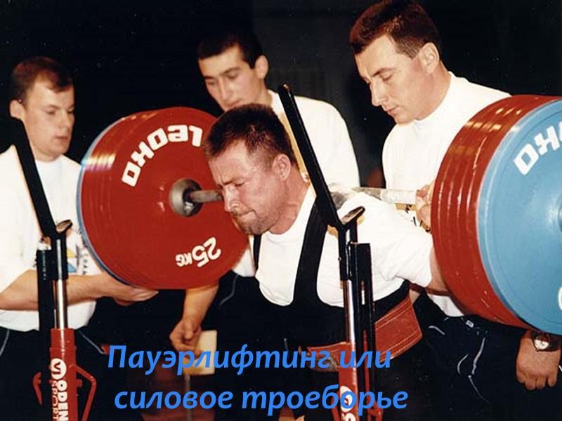 Петр Зеленукин Чемпион города по пауэрлифтингу, призер областных соревнований
