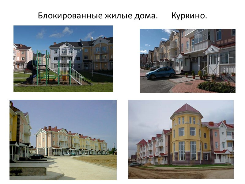 Одноэтажные блок-квартиры в экономическом отношении уступают двухэтажным квартирам,  по архитектурно-планировочному решению близки к