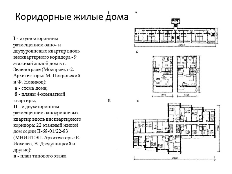 12-этажный дом в жилом комплексе Летциграбен. Цюрих. Швейцария. Арх. Штейнер. 1951-1952 г.г.