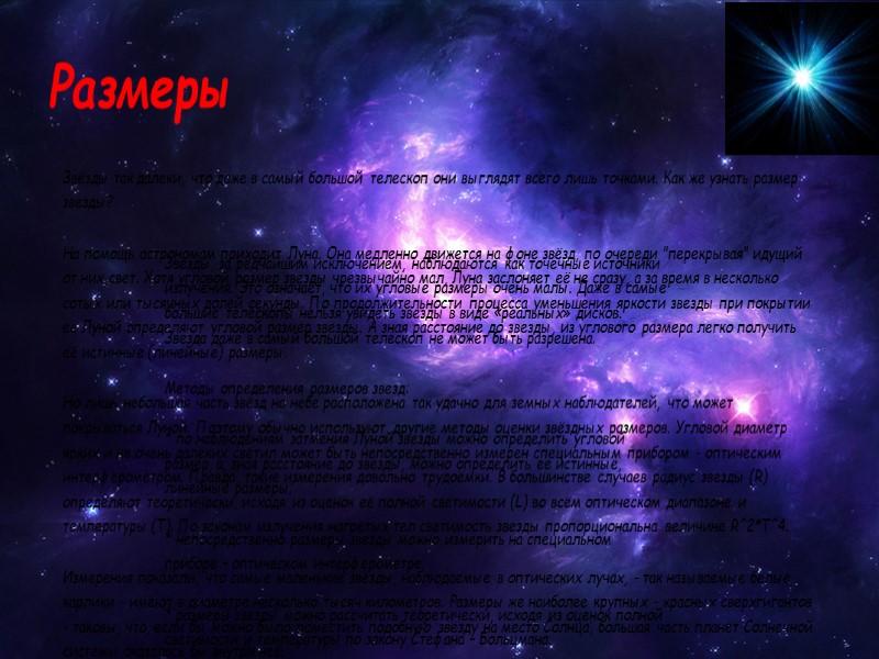 Термин Звезда́ — излучающий свет массивный газовый шар, удерживаемый силами собственной гравитации и внутренним