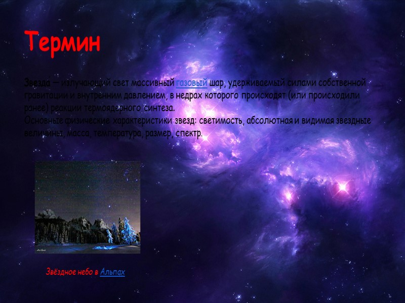 Звездная величина –мера яркости звезды. З.в. не дает истинного представления о мощности излучения звезды.