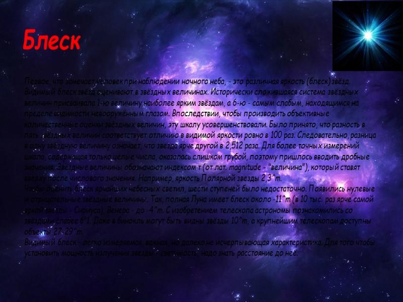 Светимость Светимость– энергия, излучаемая звездой или другим небесным телом за единицу времени. Обычно дается