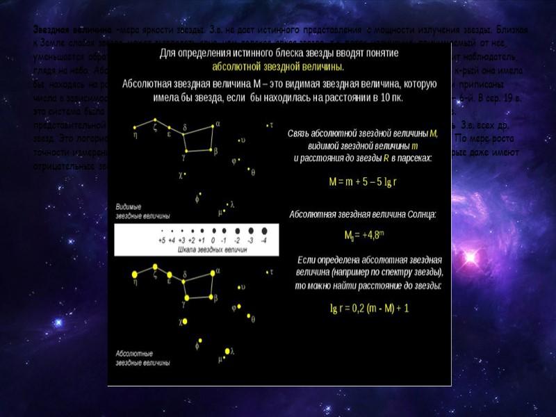 Температура и цвет Легко заметить, что звезды имеют различные цвета - одни белые, другие