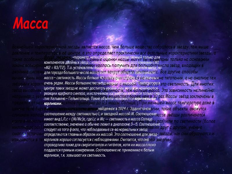 Размеры Звёзды так далеки, что даже в самый большой телескоп они выглядят всего лишь