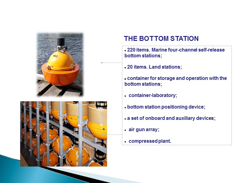 Настоящие площадные работы МОВ-ОГТ, сейсмический мониторинг