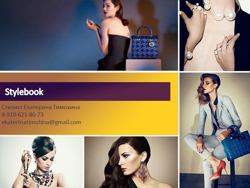 Stylebook Стилист Екатерина Тимохина  8-910-621-80-73 еkaterinatimohina@gmail.com