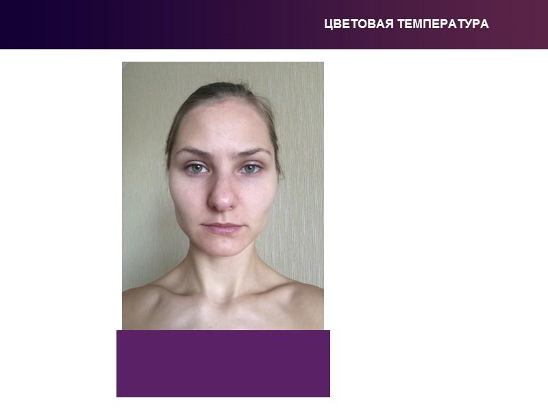 ЦВЕТОВОЙ АНАЛИЗ   Блок 2: выравнивание тона кожи