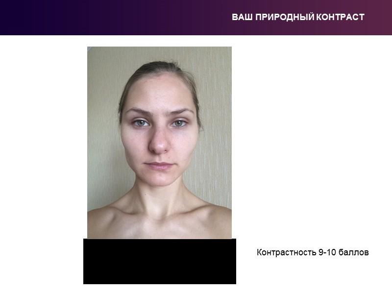 Стилист Екатерина Тимохина Физика цвета – внешность тоже имеет свои вибрации и также, как