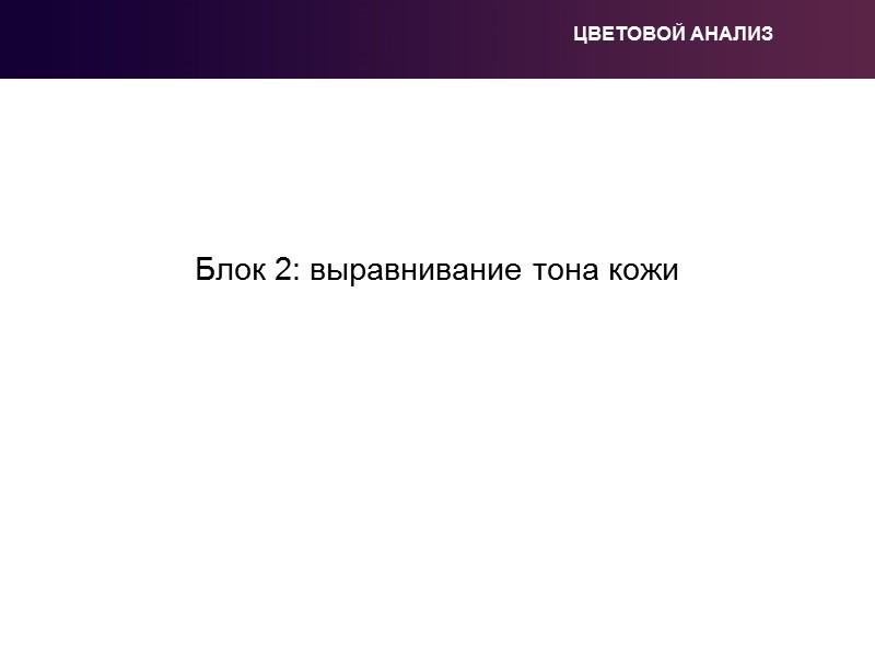 Стилист Екатерина Тимохина МАГИЯ СПЕКТРА
