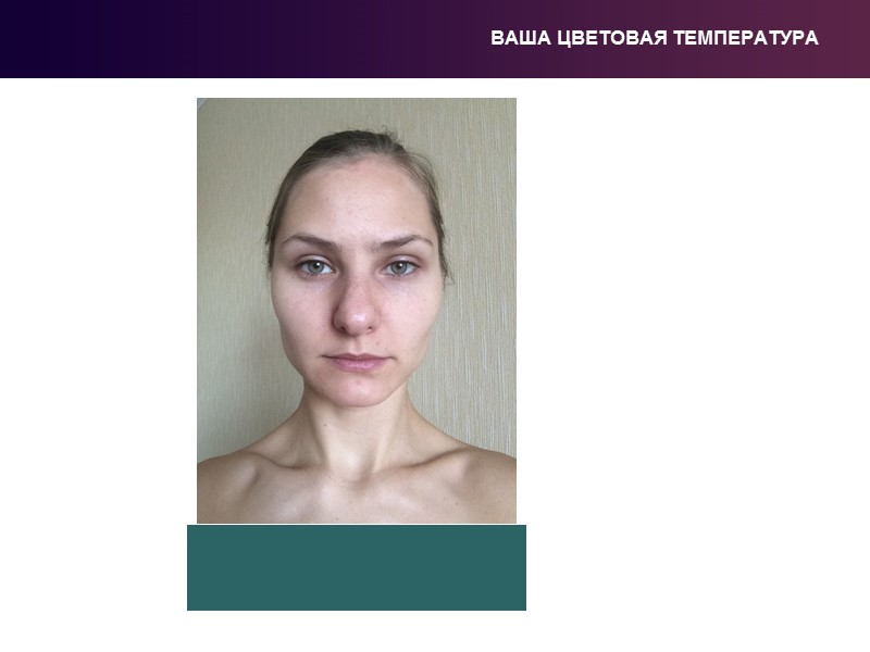 Стилист Екатерина Тимохина ЦВЕТОВОЙ АНАЛИЗ    Блок 1: скульптурирование лица