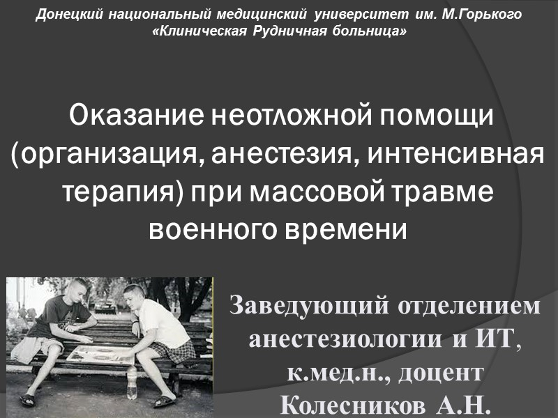 Заведующий отделением анестезиологии и ИТ, к.мед.н., доцент Колесников А.Н.   Оказание неотложной помощи