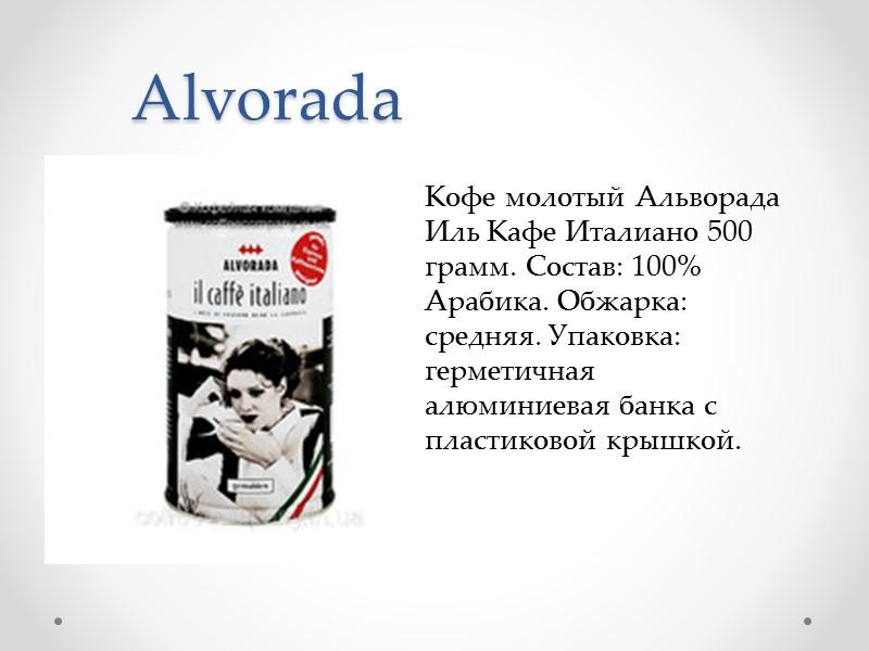 Alvorada Кофе молотый Альворада Иль Кафе Италиано 500 грамм. Состав: 100% Арабика. Обжарка: средняя.