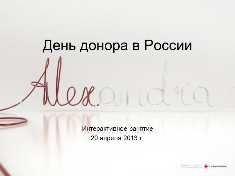 День донора в России Интерактивное занятие 20 апреля 2013 г.