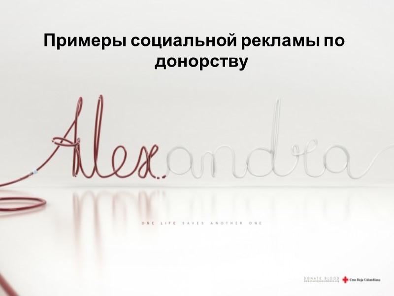 20 апреля – Национальный день донора в России.  14 июня - Всемирный день