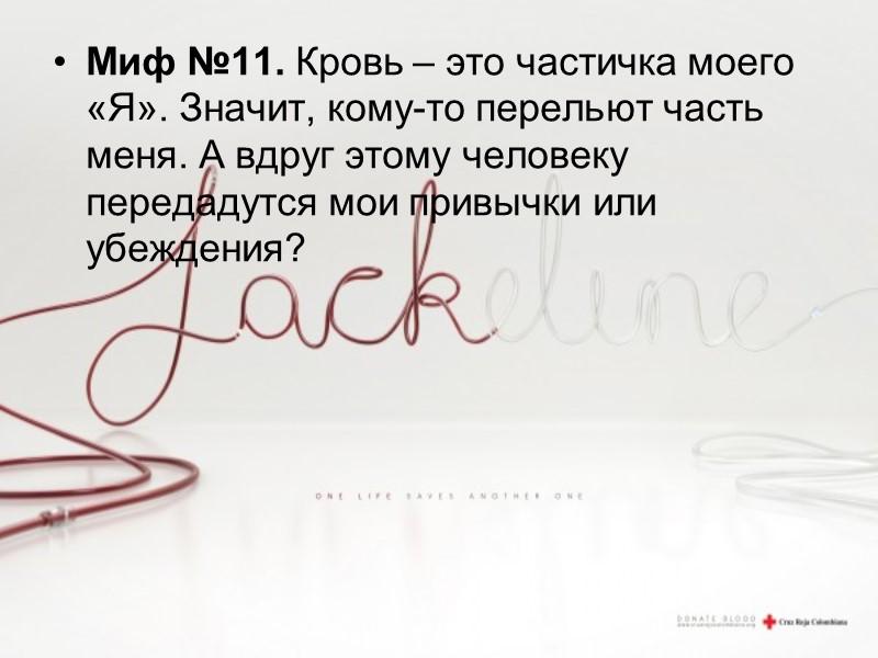МИФ №4. «У меня распространенная группа крови, моя кровь не нужна».