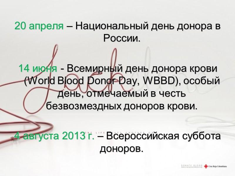 МИФ №6. Донорство вредно, так как регулярные кроводачи заставляют организм вырабатывать кровь в большем