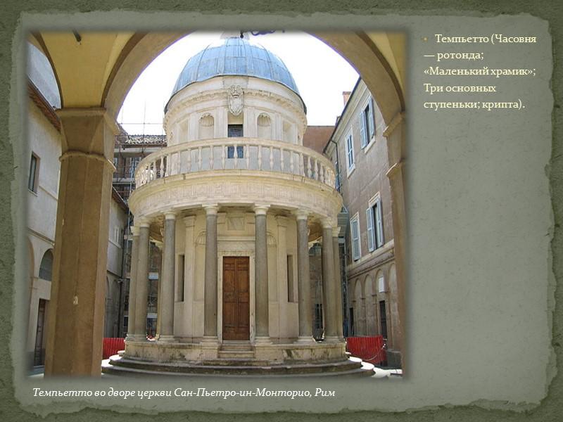 Донато Браманте (итал. Donato (Donnino) di Pascuccio  di Antonio detto il Bramante)