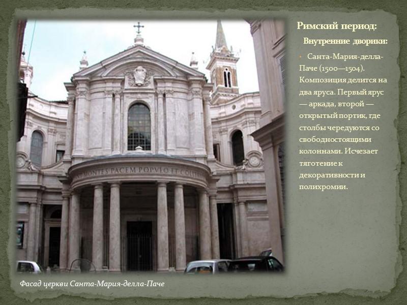Собор Святого Петра. (1506—1514). В основе плана Браманте лежал равноконечный греческий крест. В углах