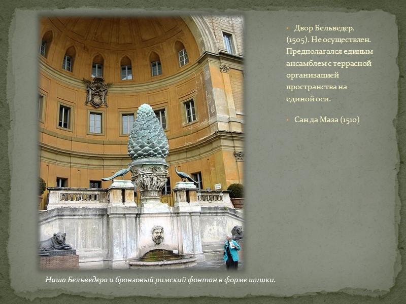 Библиография Бартенев И. А. Зодчие итальянского Возрождения. — М., 1965. Всеобщая история архитектуры. —