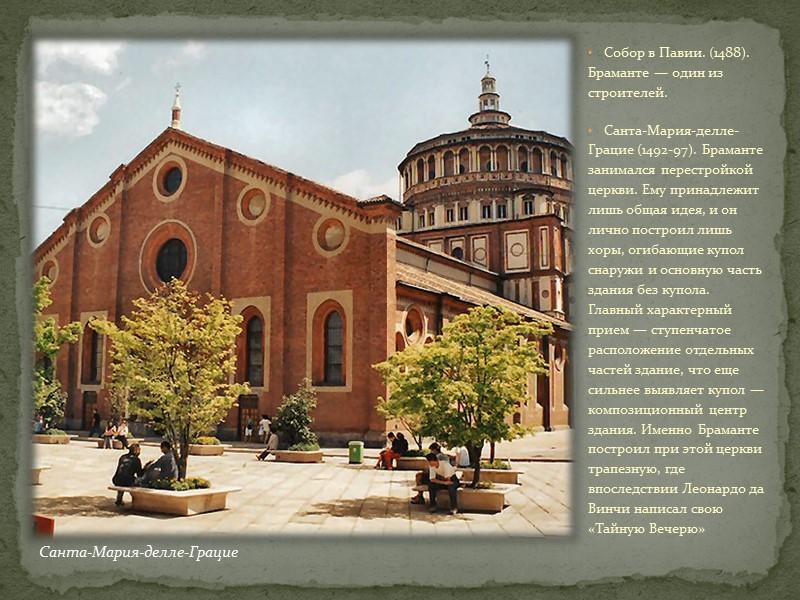 Темпьетто (Часовня — ротонда; «Маленький храмик»; Три основных ступеньки; крипта). Темпьетто во дворе церкви