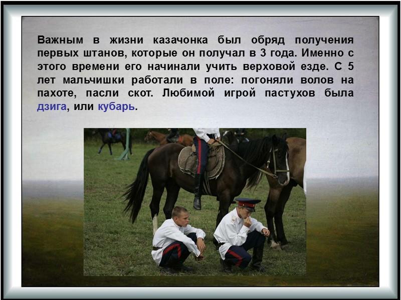 Богатство донского поэтического творчества  Казаки – народ исконно русских корней и православной веры,
