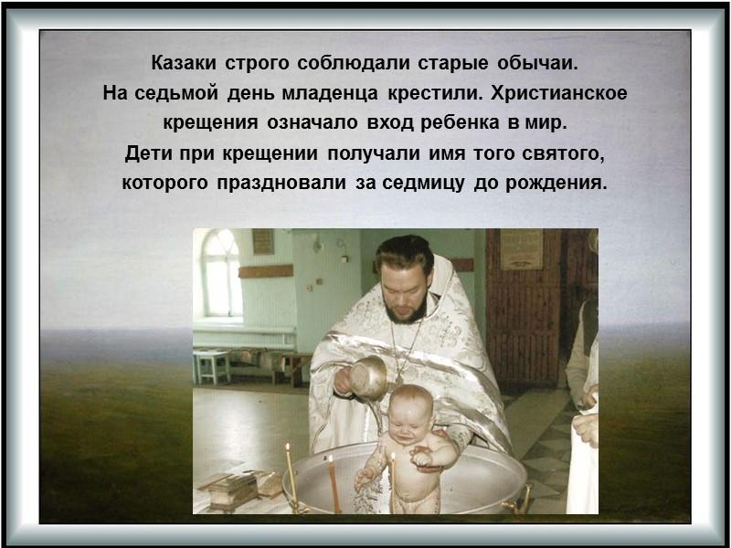 У донских казаков сложился свой, своеобразный  культурно-бытовой облик. Жизненный цикл казака сопровождался