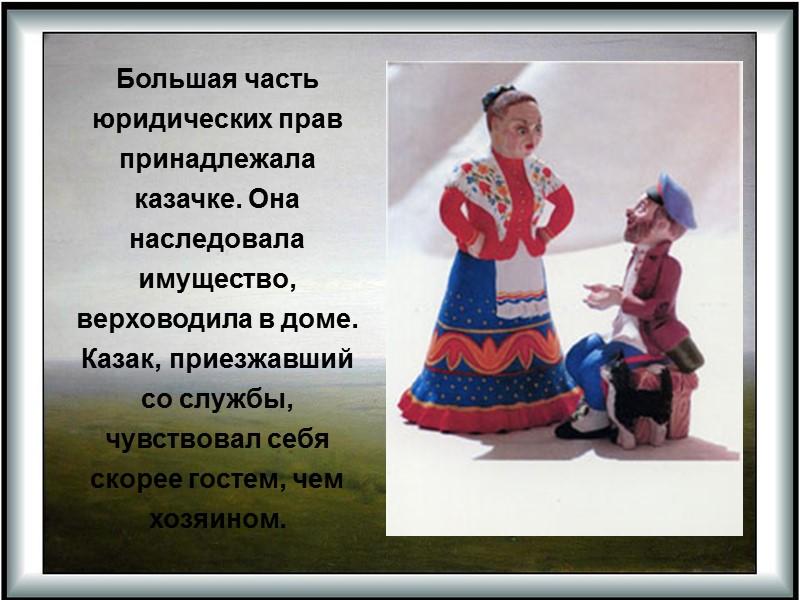 У казаков при рождении мальчика дед и отец стреляли из ружей, тем самым, давая
