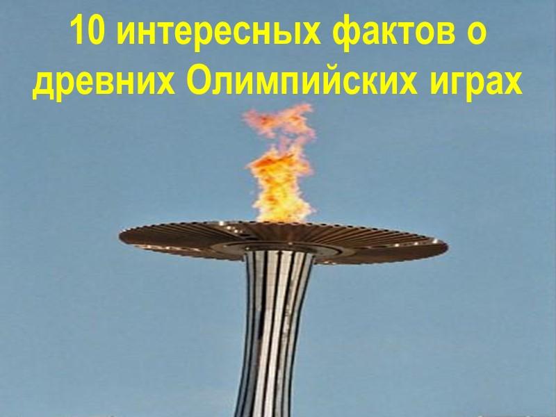 3. Повар - первый чемпион олимпийских игр  Первые олимпийские игры состоялись в 776