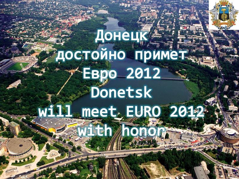 Донецк  достойно примет  Евро 2012  Donetsk  will meet EURO 2012