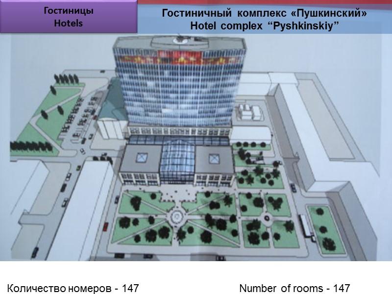 К 2012 году планируется запустить 12 транспортно-пересадочных узлов It  will be planned to